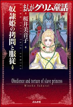まんがグリム童話 奴隷姫の拷問と服従-電子書籍