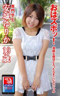 おはズボッ! 清純な娘ほど入ったらすごいスペシャル 安城ゆりか 19歳 専門学生