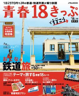 青春18きっぷで行こう'18~'19-電子書籍