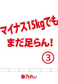 マイナス15kgでも、まだ足らん!(3) ~嗚呼、驚愕のウエストサイズ!あたしは本当に女なのか?~
