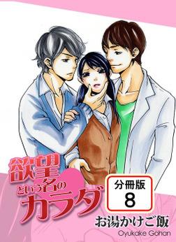 欲望という名のカラダ 【分冊版】(8)-電子書籍