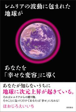 レムリアの波動に包まれた地球があなたを「幸せな変容」に導く-電子書籍