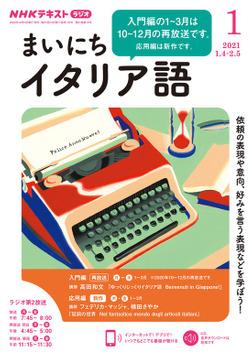 NHKラジオ まいにちイタリア語 2021年1月号-電子書籍