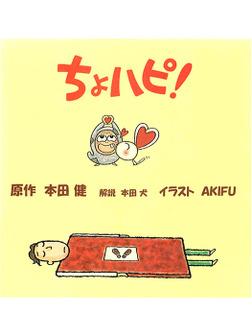 ちょハピ!-電子書籍