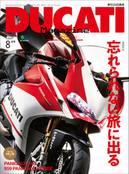 DUCATI Magazine Vol.88 2018年8月号-電子書籍