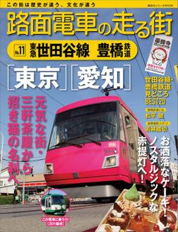 路面電車の走る街(11) 東急世田谷線・豊橋鉄道-電子書籍