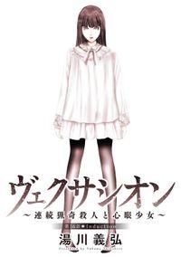 ヴェクサシオン~連続猟奇殺人と心眼少女~ 分冊版 : 16