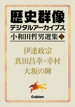 小和田哲男選集5 伊達政宗 真田昌幸・幸村 大坂の陣-電子書籍