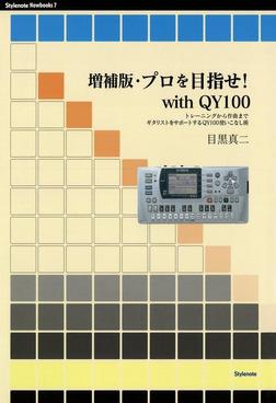 増補版・プロを目指せwith QY100 トレーニングから作曲までギタリストをサポートするQY100使いこなし術-電子書籍