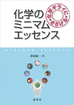 化学ギライにささげる 化学のミニマムエッセンス-電子書籍