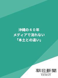 沖縄の40年 メディアで流れない「本土との違い」