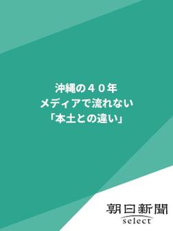 沖縄の40年 メディアで流れない「本土との違い」-電子書籍