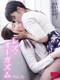 レズ・オーガズム-Vol.01- 小口田桂子 春原未来