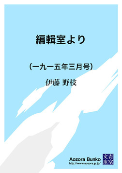 編輯室より (一九一五年三月号)-電子書籍