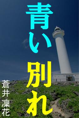 青い別れ-電子書籍