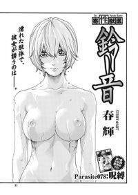 寄性獣医・鈴音【分冊版78】 Parasite.78 呪縛