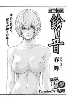 寄性獣医・鈴音【分冊版78】 Parasite.78 呪縛-電子書籍