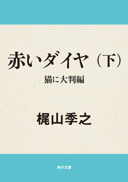 赤いダイヤ(下)猫に大判編-電子書籍