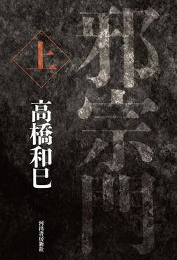 邪宗門 上-電子書籍