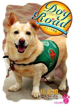 Dog Road セラピードッグ・チロリの物語 VOLUME.2-電子書籍