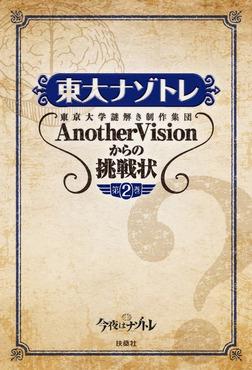 東大ナゾトレ 東京大学謎解き制作集団AnotherVisionからの挑戦状 第2巻-電子書籍