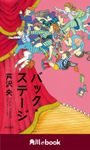 バック・ステージ (角川ebook)
