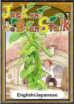 Jack and the Bean Stalk 【English/Japanese versions】-電子書籍