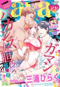 Young Love Comic aya 2020年9月号