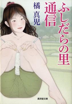 ふしだらの里通信-電子書籍