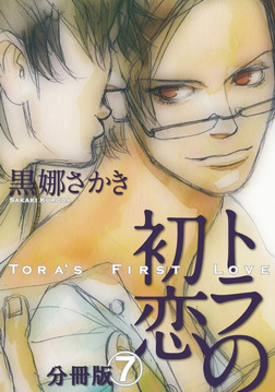 トラの初恋 分冊版(7)-電子書籍