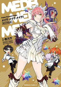 Fate/Grand Order メイヴ・メイヴ・メイヴ! 青乃下作品集-電子書籍