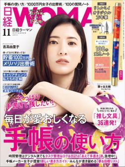 日経ウーマン 2021年11月号 [雑誌]-電子書籍