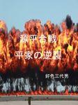 源平合戦・平家の逆襲