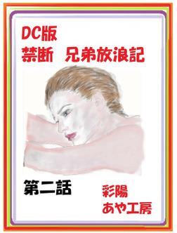 DC版 禁断・兄弟伝説2-電子書籍