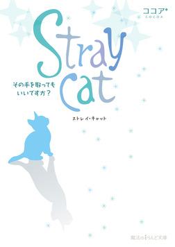 Stray cat その手を取ってもいいですか?-電子書籍