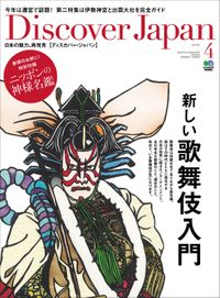 Discover Japan 2013年4月号「新しい歌舞伎入門」