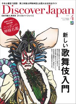 Discover Japan 2013年4月号「新しい歌舞伎入門」-電子書籍