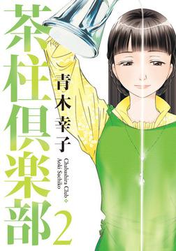 茶柱倶楽部 2巻-電子書籍