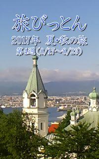 旅びっとん 2017年 夏・秋の旅 第4週