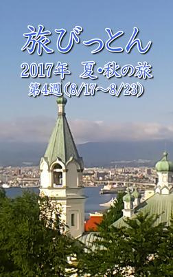 旅びっとん 2017年 夏・秋の旅 第4週-電子書籍