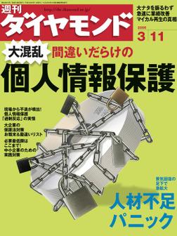 週刊ダイヤモンド 06年3月11日号-電子書籍