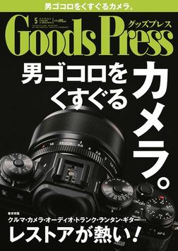 GoodsPress2014年5月号-電子書籍