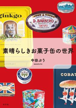 素晴らしきお菓子缶の世界-電子書籍