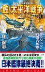 蝕・太平洋戦争(コスモノベルズ)