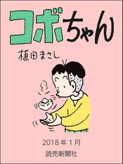 コボちゃん 2018年1月-電子書籍
