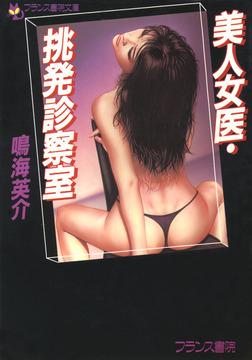 美人女医・挑発診察室-電子書籍