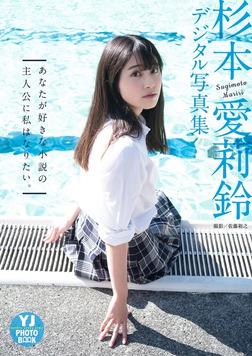 【デジタル限定 YJ PHOTO BOOK】杉本愛莉鈴写真集「あなたが好きな小説の主人公に私はなりたい。」-電子書籍