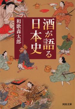 酒が語る日本史-電子書籍