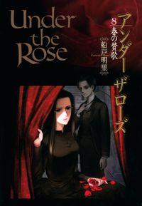 Under the Rose (8) 春の賛歌 【電子限定おまけ付き】