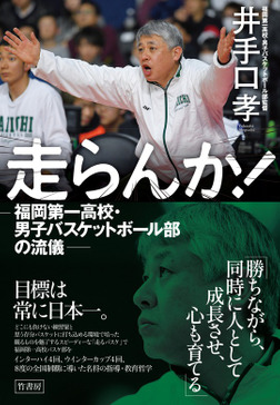走らんか! 福岡第一高校・男子バスケットボール部の流儀-電子書籍